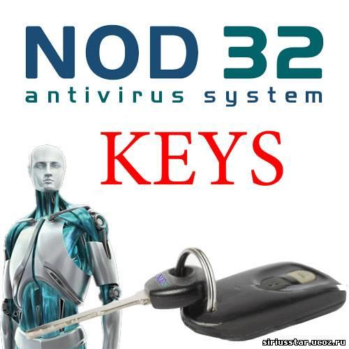 Свежие ключи для NOD32 от 08.04.2010 - Обновились ключи от горячо